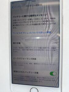 iPhoneバッテリーのチェック