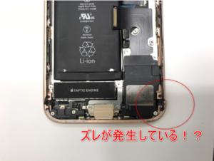 フレームにズレが発生しているiPhone8
