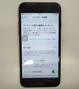バッテリーが劣化した状態のiPhone画像