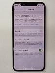 バッテリーが劣化したiPhoneXの修理!