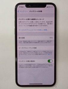 バッテリー劣化を知らせるメッセージがあるiPhoneX画像