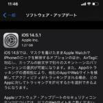 【iOS14.5.1】がリリース!アップデート前にはバックアップを!