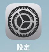 設定アプリのアイコン