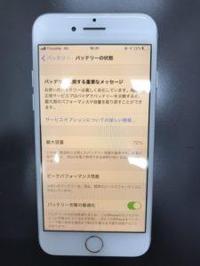 バッテリーが劣化したという内容の表記がみられるiPhone7