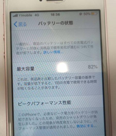 iPhoneのバッテリー状態を表示した画像