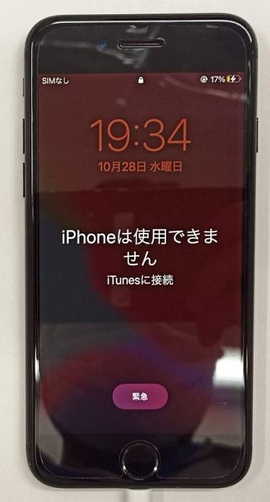 画面修理で表示は映りタッチも聞くようになったがロックがかかってしまっているiPhone7画像