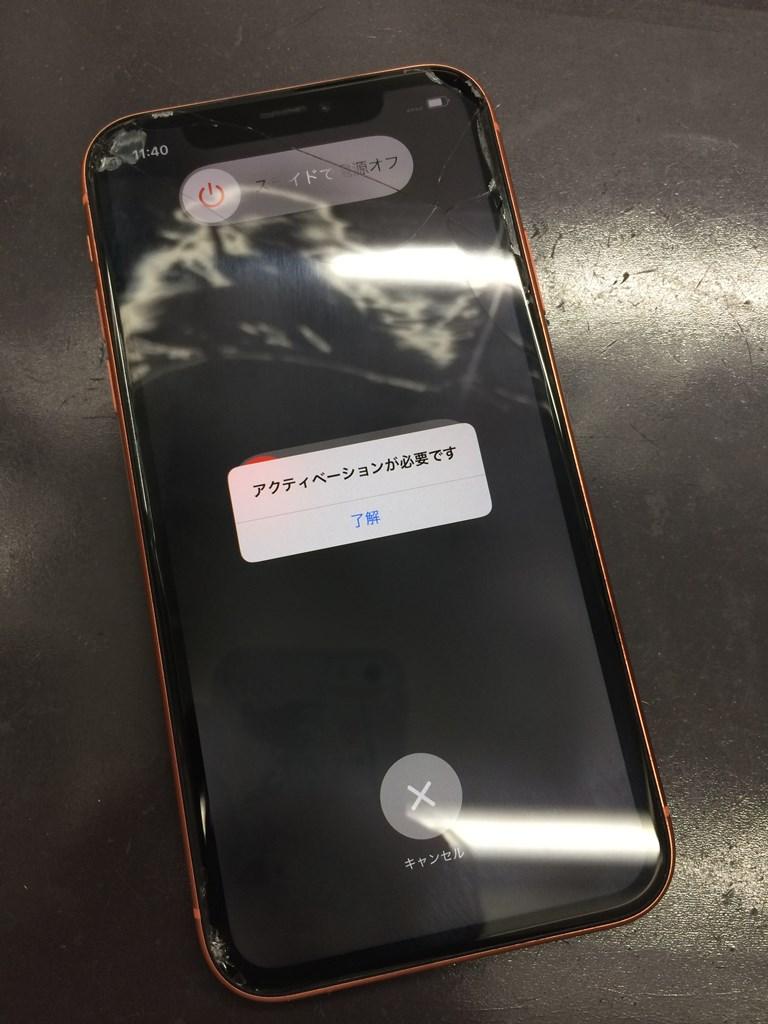 タッチ反応しないiPhoneXR