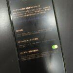 新しいiPhoneを待つならば、一旦修理でバッテリー交換はいかがでしょう。